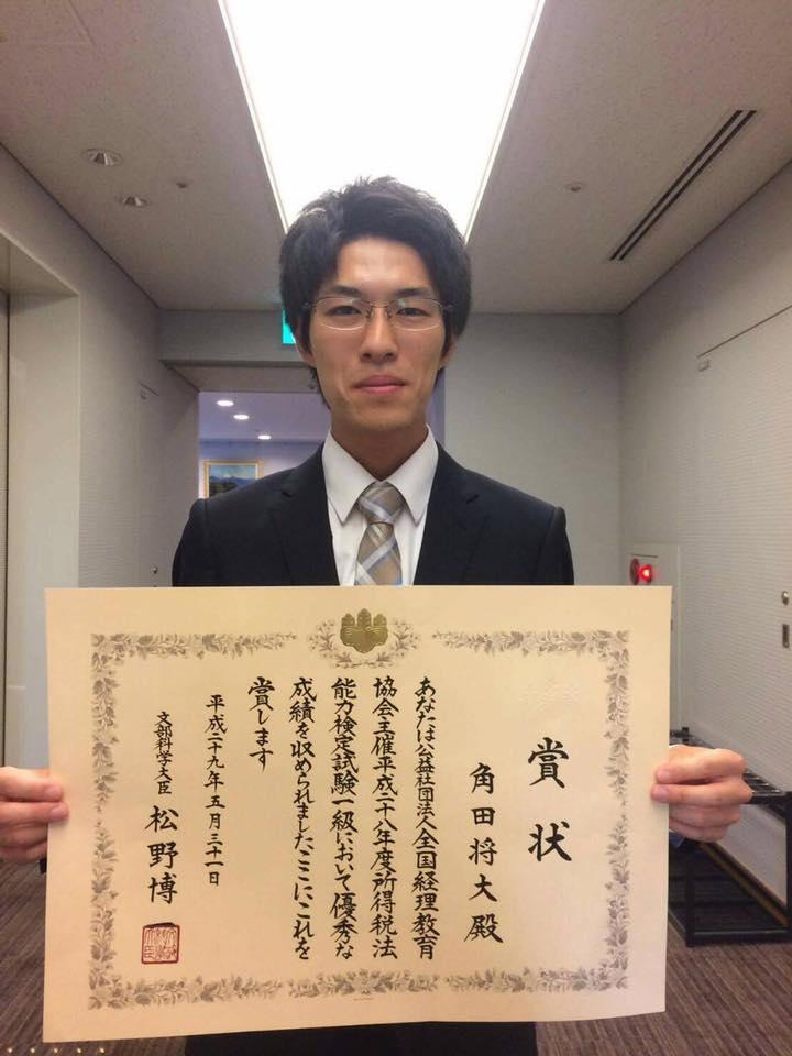 2年連続「文部科学大臣賞」受賞 | JO-BI 国際ビジネス公務員大学校